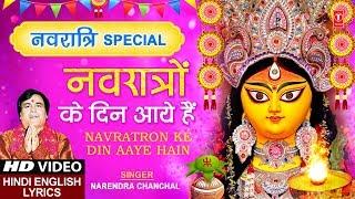नवरात्रि Special I Navratron Ke Din Aaye Hain I