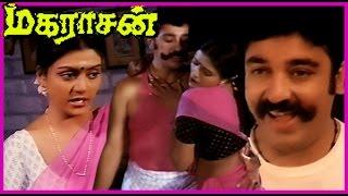 Maharasan  மகாராசன்   Superhit Tamil Full Movie HD  Kamalahasan