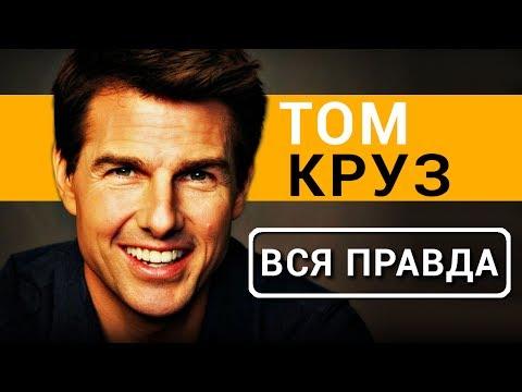 Том Круз - вся правда об актере Мумия 2017