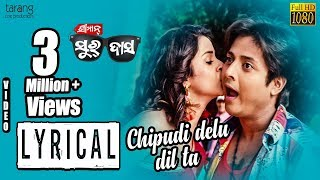 Lyrical: Chipudi Delu Dil Ta - Official Lyric Video   Sriman Surdas   Babushan,Bhoomika,Humane Sagar