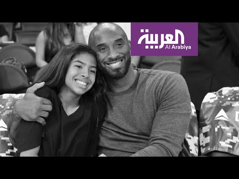 العرب اليوم - شاهد: حالة حزن عالمية بعد وفاة نجم كرة السلة الأميركي كوبي براينت