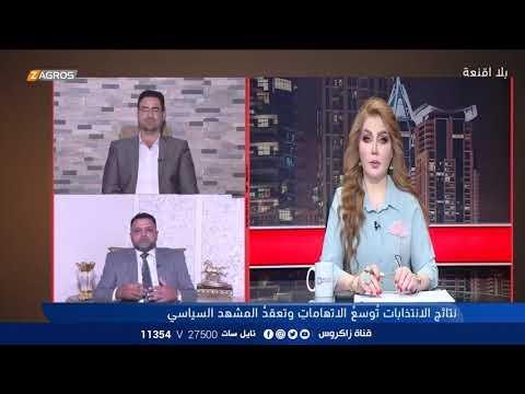 شاهد بالفيديو.. عصام حسين: من خسر بالانتخابات فقد شعبيته ولا يجوز اتهام المفوضية بالتقصير | مع هيفاء الحسيني