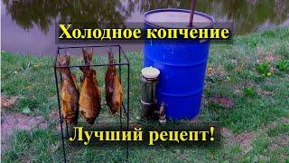Походная коптильня для рыбы холодного копчения своими руками