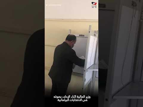 وزير المالية اثناء الإدلاء بصوته فى الانتخابات البرلمانية