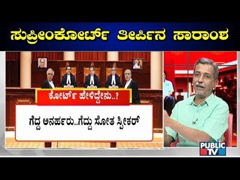 HR Ranganath Briefs Supreme Court's Verdict On Disqualified MLAs Plea