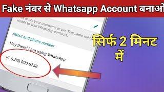 how to create fake whatsapp account in india - मुफ्त