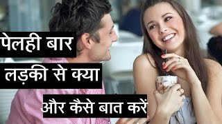 How to Talk With Girl For First Time and Impress Her Hindi