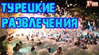 Justiniano Club Park Conti Турция летний отдых каникулы черепахи море аттракционы