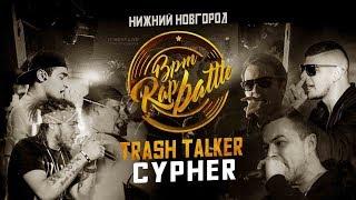 CYPHER BPM RAP BATTLE | Нижний Новгород | 1