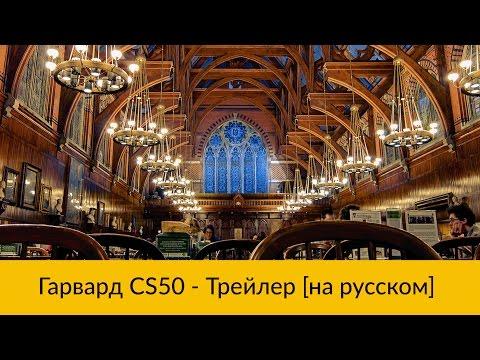 CS50 на русском