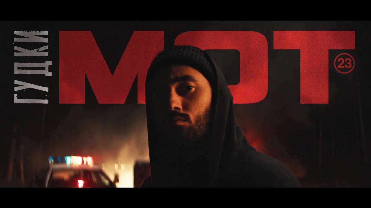 Мот — Гудки