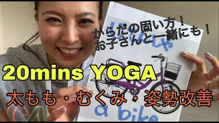 20mins Yoga ー 身体が固い方へ!膝・腰改善ストレッチ