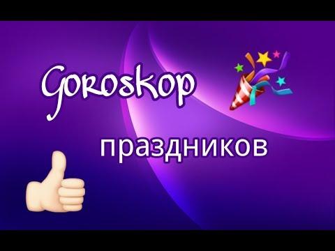 Гороскоп дева май 2017 год