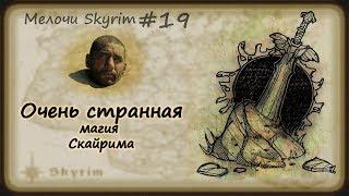 Мелочи Skyrim #19. Очень странная магия.