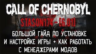 CALL OF CHERNOBYL [СБОРКА ОТ STASON174 - 6.01] - БОЛЬШОЙ ГАЙД: УСТАНОВКА И НАСТРОЙКА МОДОВ