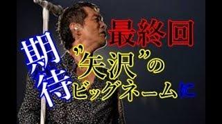矢沢永吉さん「BG~身辺警護人~」出演することに。最終回で矢沢のビッグネームに期待して、20%超えを狙ってきた⁉