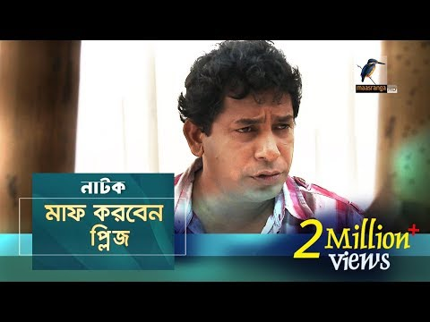 Maf Korben Please | Mosharraf Karim, Jui | Natok | Maasranga TV Official | 2017