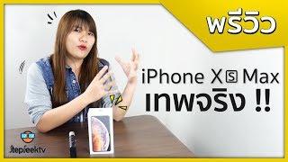 พรีวิว iPhone Xs Max ลบจุดอ่อนทุกอย่างที่คุณคิดไว้ไปหมดสิ้น มาดูเลยละกัน