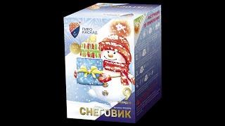 """""""Снеговик"""" PKU096 салют на 9 залпов 1"""" от компании Интернет-магазин SalutMARI - видео"""