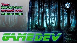 Основы жанра / Survival horror