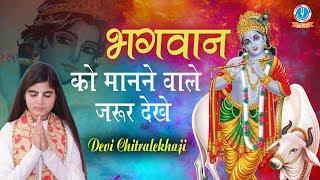 Bhagwan Ko Bhagwan Manna Sirf Astikta Hai Devi Chitralekhaji