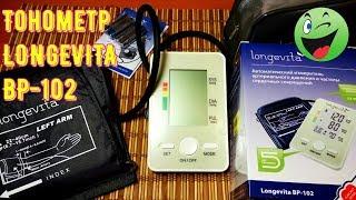 Longevita BP-102 - відео 2