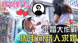 MiHK【粉絲見面日】周街向路人求婚🌹,大膽親吻對方身體💋!? –  MiHK Fans Meeting 🔥 EP02