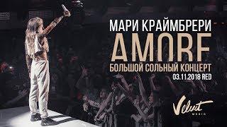 Мари Краймбрери  Большой сольный концерт «AMORE»  Москва, 3.11.18
