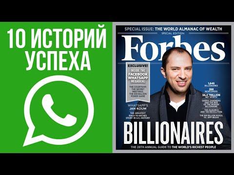 Самый богатый люди онлайн