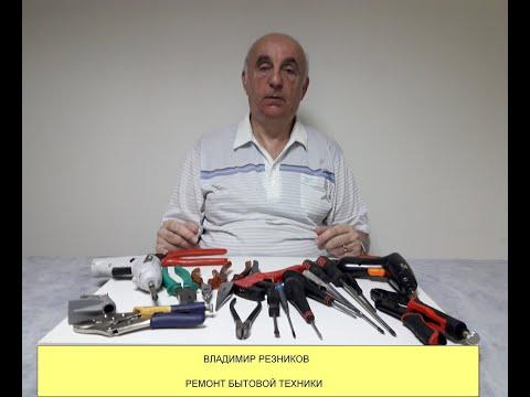 Ремонт утюга с парогенератором и всех его узлов  Часть 1