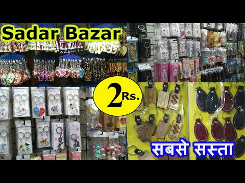 Low cost High Return !! Cheapest price product of Sadar Bazar !! Business World