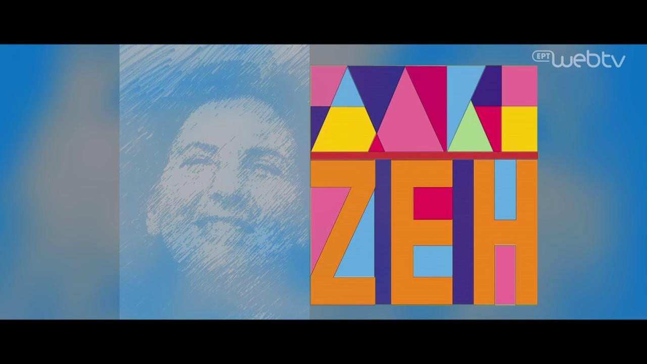 Άλκη Ζέη: Γράφω για να μην  ξεχαστούν σημαντικά γεγονότα (Αφιέρωμα ΕΡΤ )  | 28/02/2020 | ΕΡΤ