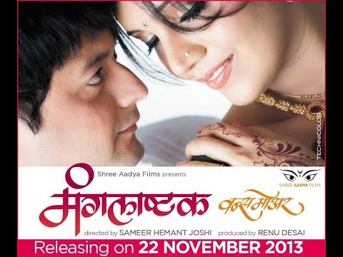 Download Mangalashtak Once More Full Marathi movie HD Mp4 3GP Video and MP3