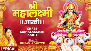 Lakshmi Aarti with Lyrics By Anuradha Paudwal   - YouTube