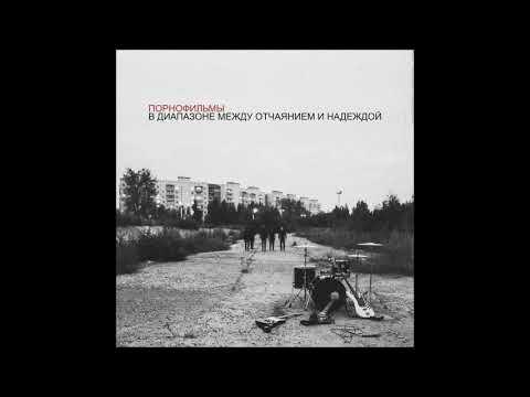 ПОРНОФИЛЬМЫ-Россия для грустных 2017