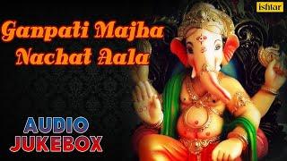 Ganpati Majha Nachat Aala || Marathi Devotional Songs || Audio Jukebox