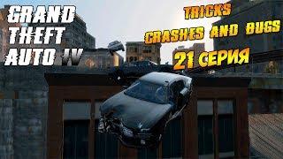 GTA 4-Трюки, Аварии и Баги #21 (Tricks, Crashes and Bugs)