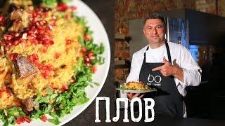 Узбекский плов [Рецепты Bon Appetit]