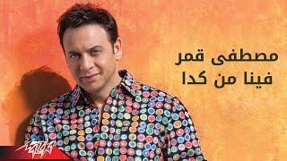 مازيكا Fena Men Keda - Moustafa Amar | فينا من كده - مصطفى قمر تحميل MP3