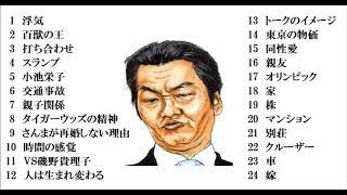【作業用】島田紳助 何度聞いても笑えるトーク集