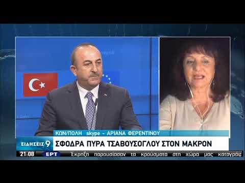 Τουρκία | Οργισμένες αντιδράσεις για τη συνάντηση Μητσοτάκη – Μακρόν | 10/09/2020 | ΕΡΤ