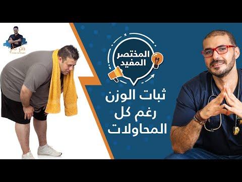 ٣-ثبات الوزن رغم كل المحاولات/ كل ماعليك معرفته لفقدان وزن اكيد /المختصر المفيد