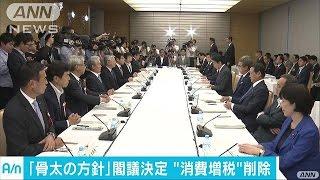 骨太の方針を閣議決定消費増税の文言削除17/06/09