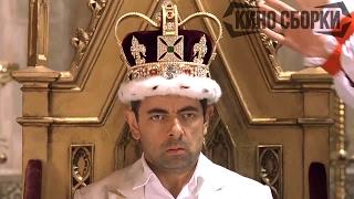 Новый Монарх Великобритании | Лучшие приколы | Приколы кино | КИНО СБОРКИ #203