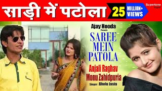 AJAY HOODA PRESENTS -  ANJALI RAGHAV HIT SONG - SAREE ME PATOLA