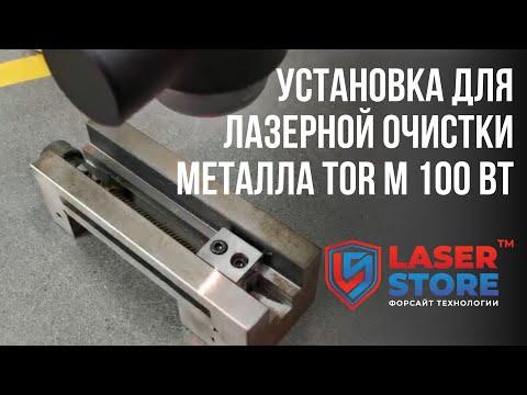 Установка для лазерной очистки металла Tor M100