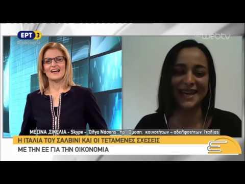 Η ελληνική ομογένεια στην Ιταλία | 07/11/2018 | ΕΡΤ