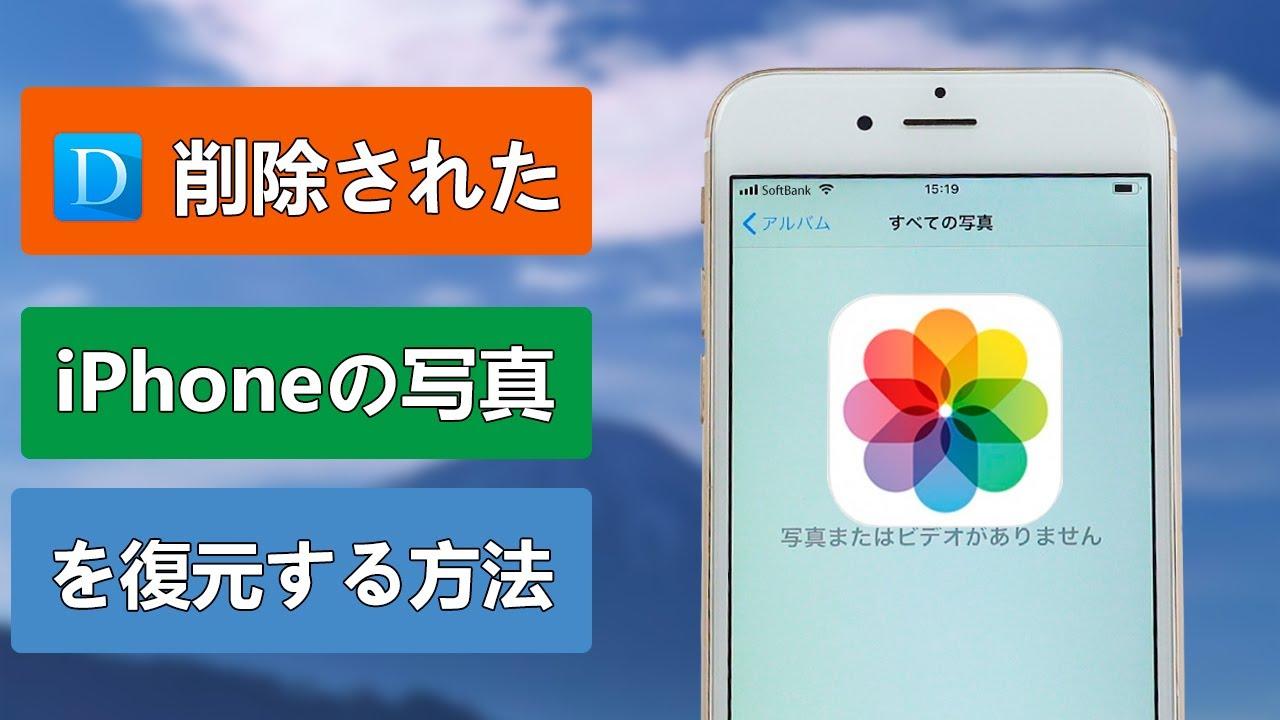 iOSデバイスから写真を復元 ビデオガイド