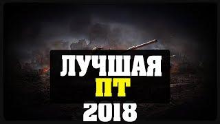 Лучшая ПТ 2018