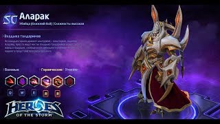 Heroes of the storm/Герои шторма. Pro gaming. Новый Аларак. DD билд.